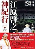 江原啓之神紀行2 四国・広島・出雲 (スピリチュアル・サンクチュアリシリーズ)