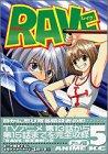 RAVE 5―アニメ版 (アニメコミックス)