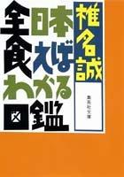 全日本食えばわかる図鑑 (集英社文庫)