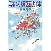 魂の駆動体 (ハヤカワ文庫JA)