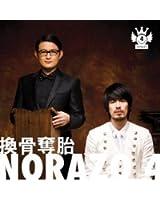 ノラジョ 4集 - 換骨奪胎(韓国盤)