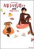 お菓子な片想い 1 (1)
