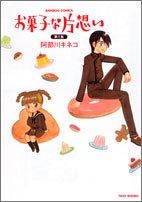 お菓子な片想い (1) (バンブー・コミックス)
