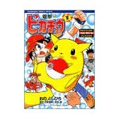 電撃!ピカチュウ 1―ポケットモンスターアニメコミックス (てんとう虫コミックススペシャル ポケットモンスターアニメコミック)