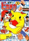 電撃!ピカチュウ 1—ポケットモンスターアニメコミックス (てんとう虫コミックススペシャル ポケットモンスターアニメコミック)