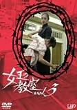 ������� Vol.3 [DVD]