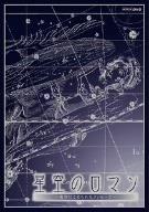 星空のロマン ~ 夜空にこめられたメッセージ ~ DVD-BOX