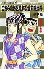 こちら葛飾区亀有公園前派出所 第147巻 2005年11月04日発売