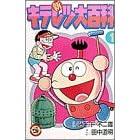 新キテレツ大百科 1 (1) (てんとう虫コミックス)