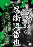 伝奇大忍術映画 忍術児雷也[DVD]