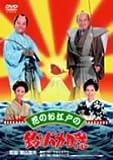 花のお江戸の釣りバカ日誌[DVD]