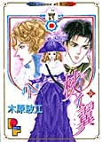 杖と翼 6 (プチフラワーコミックス)