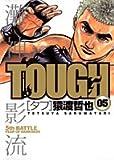 TOUGH 5 (ヤングジャンプコミックス)