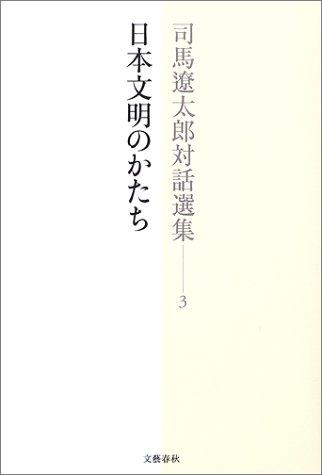 日本文明のかたち