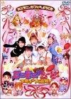 ミニモ二。 THE ムービーお菓子な大冒険!