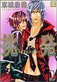 挑発~電光石火BOYS 2 (2) (花音コミックス)
