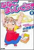 ななこまっしぐら! 2 (バンブー・コミックス)