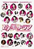 �ԥ���ǥɥ��~�䤬��ǥ�ˤʤ줿��ͳ(�櫓)~ [DVD]