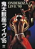 鬼太鼓座 ライブ'95