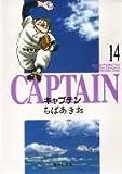 キャプテン (14) (集英社文庫―コミック版)