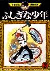 ふしぎな少年(2) (手塚治虫漫画全集 (57))