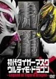 初代タイガーマスク×ウルティモドラゴン~Legend of Tiger & Dragon~ [DVD]