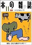 本の雑誌 (2004-11) ツメキリ夜なべ号 No.257