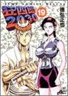狂四郎2030 19 (19) (ジャンプコミックスデラックス)