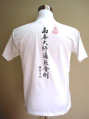 梅扇・南無大師遍照金剛オリジナル仏画 和柄半袖Tシャツ(守り本尊・お遍路・仏画・和柄)