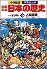 少年少女日本の歴史 (別巻 1) 人物事典 日本史で活躍した人びと