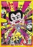 恐怖のヤッちゃん [DVD]
