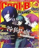 Cool-B (クールビー) 2008年 05月号 [雑誌]