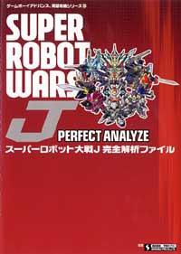 スーパーロボット大戦J完全解析ファイル (ゲームボーイアドバンス完璧攻略シリーズ)