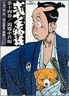 弐十手物語 14 閻魔小兵衛 (ビッグコミックス)