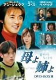 母よ姉よ DVD-BOX III