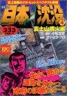 日本沈没 富士山噴火編 (プラチナコミックス)