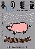本の雑誌 (2005-10) 台風足止め追突号 No.268