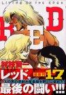 RED 第17巻 2004年11月09日発売