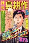 課長島耕作 5 (プラチナコミックス)