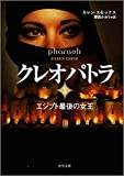 クレオパトラ〈2〉エジプト最後の女王 (角川文庫)