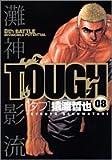 TOUGH 8 (ヤングジャンプコミックス)