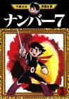 ナンバー7(3) (手塚治虫漫画全集)