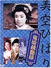 鬼姫競艶録 [DVD] (商品イメージ)