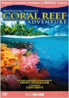 サンゴ礁の冒険 [DVD]