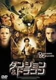 ダンジョン&ドラゴン [DVD]