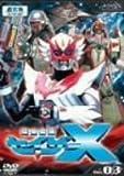 超星艦隊セイザーX Vol.3 [DVD]