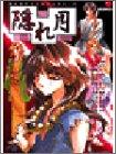 隠れ月アンソロジーコミック (SB COMICSゲームシリーズ)