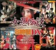 女忍伝説8時間DX