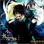 ドラマCD 少年陰陽師 第2巻~闇の呪縛を打ち砕け~