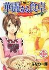 華麗なる食卓 第12巻 2004年07月16日発売